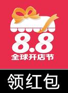 2019全球88开店节